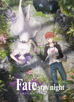 Fate/stay night [Heaven's Feel] #2